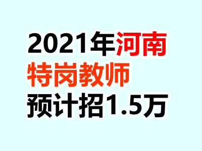 最新消息:2021年河南继续招录特岗教师,预计1.5万人