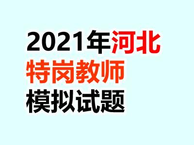2021年河北特岗教师教育学和心理学模拟试题汇总