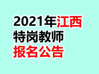 2021江西特岗教师招聘6020人报名公告(3月12日报名)