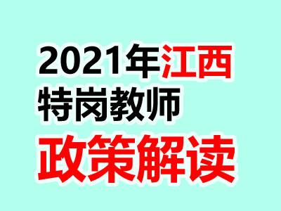 2021年江西特岗招6020人,释放了哪些信号?