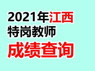2021年江西特岗教师成绩查询时间入口5月18日