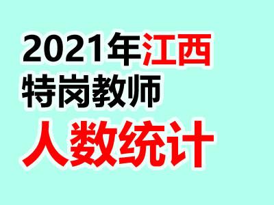 2021江西特岗教师报名审核通过人数达15545人(含竞争排名)