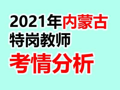 2021年内蒙古教招特岗教育学考情分析