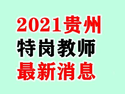2021年贵州特岗教师招聘有变化!考试时间、方式将另行通知