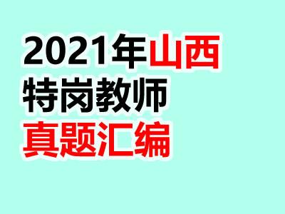 2021年山西省特岗教师招聘考试试题
