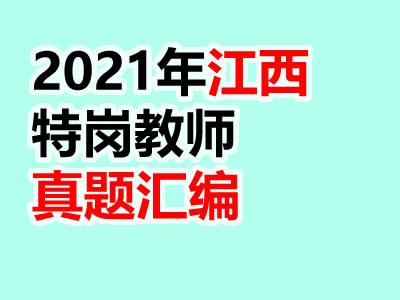 2021年江西特岗教师招聘历年考题之《教学》