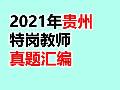 2021年贵州特岗教师统考历年考题汇总