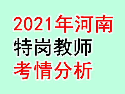 2021年河南特岗教师考情分析