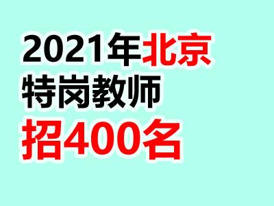 2021年北京乡村教师特岗计划年招400名毕业生