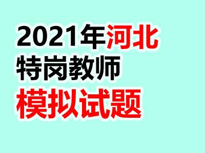 2021年河北省特岗教师招聘考试《教育理论综合》模拟题二