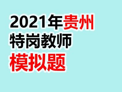 2021年贵州特岗教师招聘考试模拟卷《教育理论基础知识》