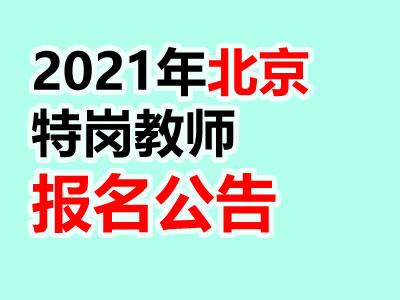 北京市乡村教师特岗计划招录公告 (2021—2025年)
