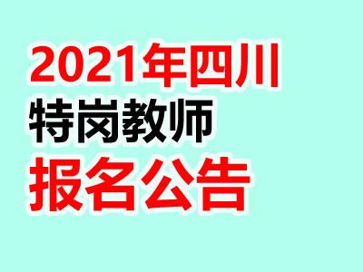 2021年四川特岗教师招聘1687名报名时间公告(4月1日启动)