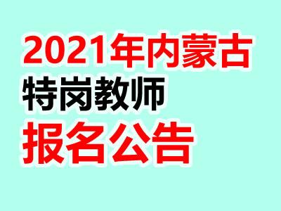 2021内蒙古特岗教师招聘1221人报名时间