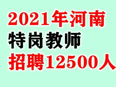 官方:2021年河南特岗教师招聘人数:12500人