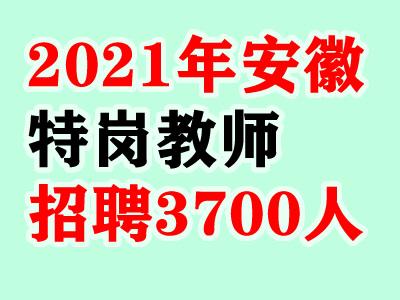 官方:2021年安徽特岗教师招聘人数:3700人
