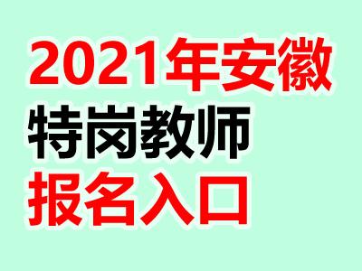 2021年安徽特岗教师考试报名入口(