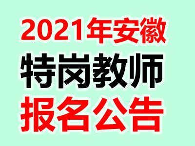 2021年安徽特岗教师招聘报名官方公告(4月11日发布)