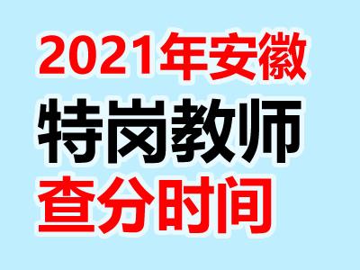 2021年特岗教师招聘笔试成绩查询入口:http://jyt.ah.gov.cn