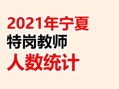 2021宁夏事业单位招聘暨全区特岗教师招聘报名人数统计(4月15日10点)