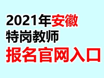 2021安徽特岗教师招聘考试报名官方网址