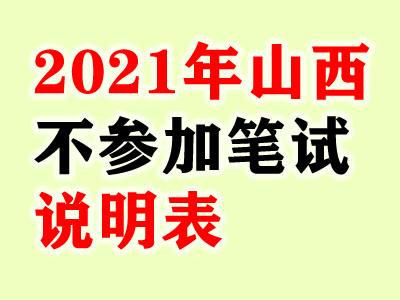 2021年山西省特岗位教师招聘考试考生不参加笔试情况说明表