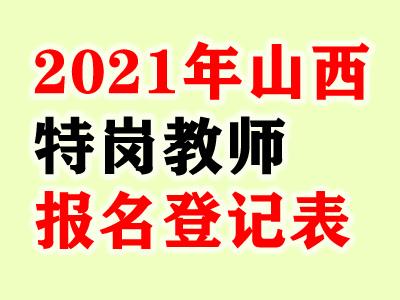 2021山西省特岗教师招聘报名登记表