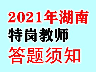 2021年湖南特岗教师网上评卷考生答题须知