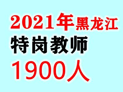 官方:2021年黑龙江特岗教师招聘1900人