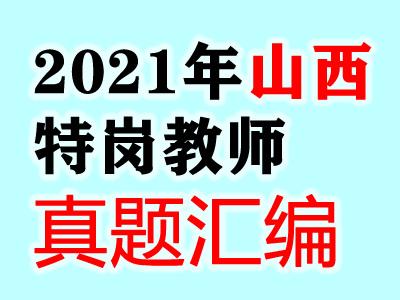 2021山西特岗历年试题精选