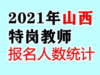 2021山西特岗教师每日报名人数统计(
