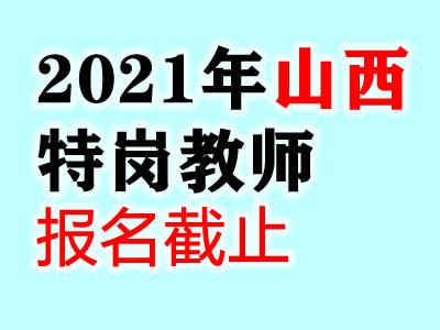 2021山西特岗教师招聘考试报名入口4月28日18时关闭