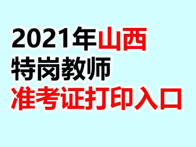 2021年山西特岗教师准考证打印入口:5月19日开始