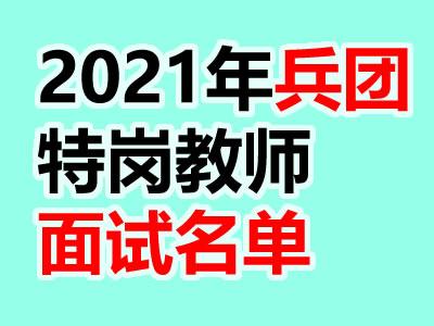 2021新疆兵团第十二师特岗教师招聘面试成绩名单通知