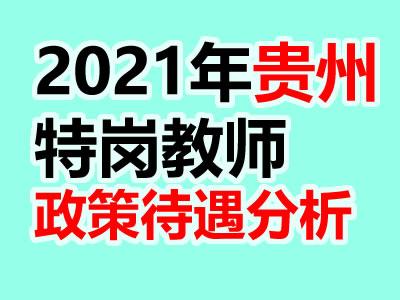 2021年贵州省特岗教师招聘考试政策待遇