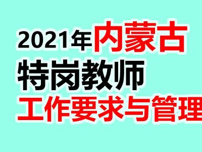 内蒙古2021年特岗教师工作要求与管理