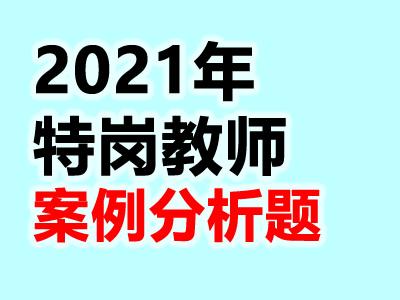 2021年特岗教师考试案例分析题