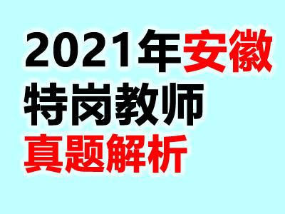 2021安徽特岗教师《教育综合知识》考