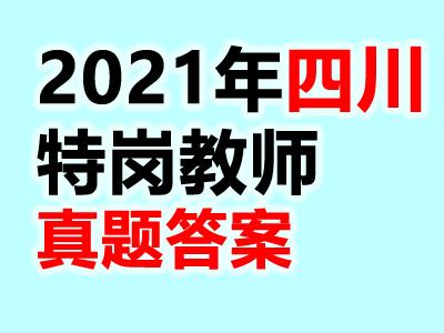 2021年四川特岗教师考试试题答案(5月9日更新)