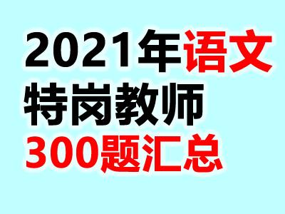 2021特岗教师语文学科300题汇总