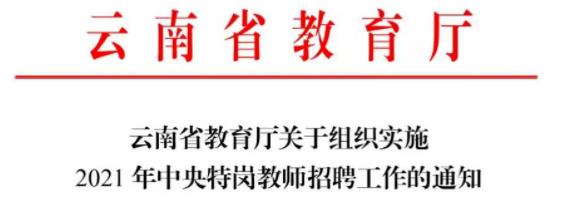 2021年云南特岗教师招聘1800名报名官方公告(最新)