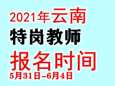 2021年云南特岗教师报名时间入口:
