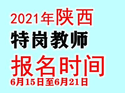 2021陕西特岗教师招聘5335人报名公告(官方发布)
