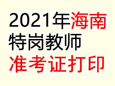 2021海南特岗教师准考证打印入口-海南省农村教师特设岗位计划网