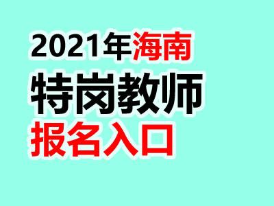 2021年海南特岗教师报名入口5月28日开通