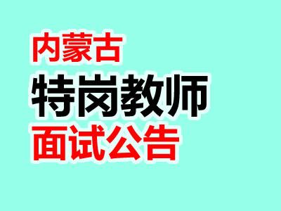 2021内蒙古赤峰市巴林左旗特岗教师招聘面试资格复审及面试公告