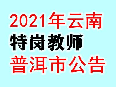 2021云南普洱市中央特岗计划教师招聘144人公告职位表