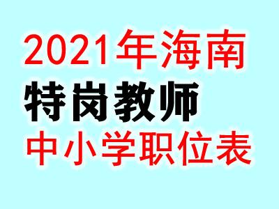 2021海南定安特岗教师招聘职位表(中小学)