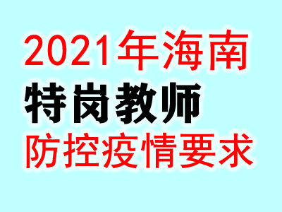 2021海南省特岗教师招聘考试考生赴考疫情防控要求