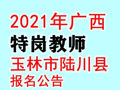 2021广西玉林市陆川县招聘特岗教师207人公告